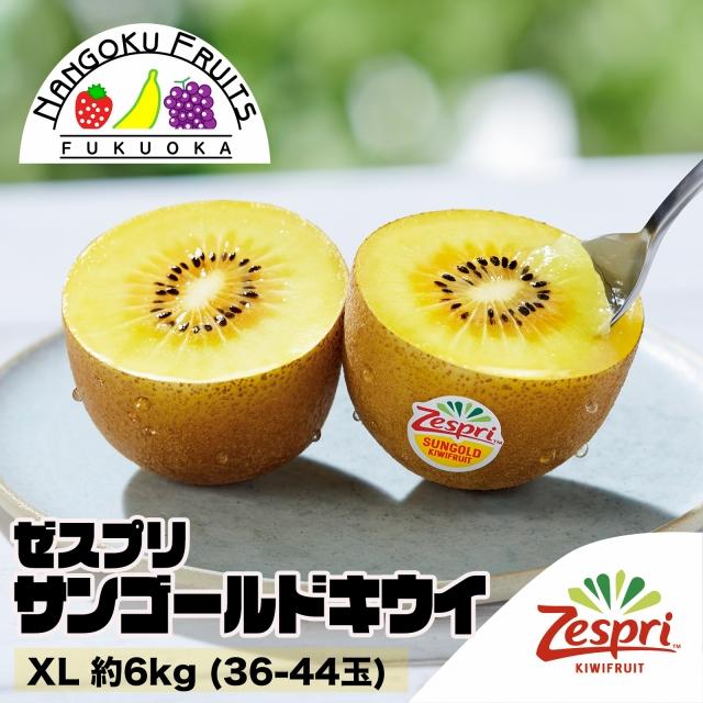 【送料無料】 【送料無料】 ゼスプリ・サンゴールドキウイ XL 約6kg (36-44玉)