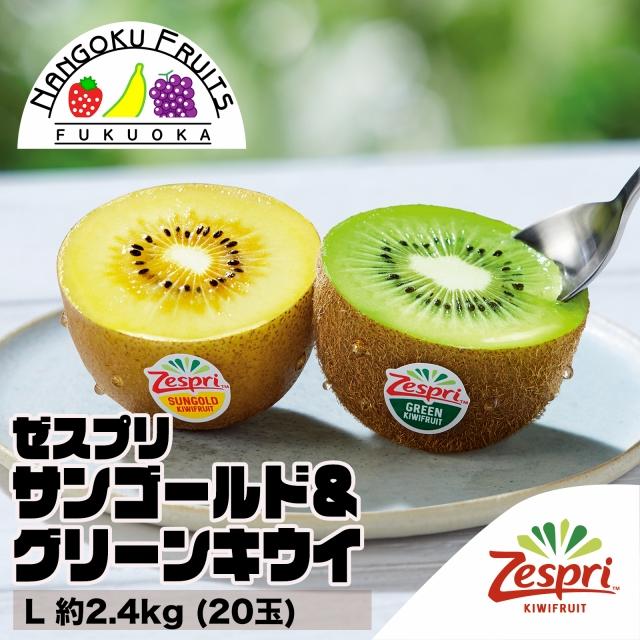 送料無料 ゼスプリ キウイフルーツ サンゴールド L 公式通販 20玉 百貨店 約2.4kg グリーンキウイ