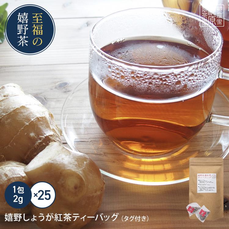 生姜紅茶(50g)