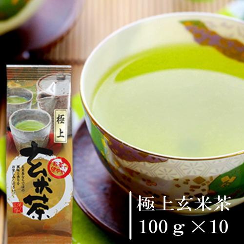 嬉野茶 極上玄米茶(100g×10)お茶 日本茶 緑茶 煎茶 茶葉 玉緑茶 ぐり茶 九州 うれしの茶