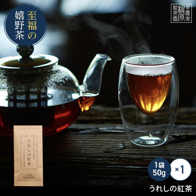 お茶 うれしの紅茶 低価格 50g 高価値 日本茶 緑茶 煎茶 送料無料 茶葉 二番茶で作った上質和紅茶 嬉野茶 温度と時間で味わいが変わる嬉野紅茶 九州 デイリーランキング第4位 佐賀県産 2年以上熟成紅茶 希少品種ザイライ100% 渋みのある国産紅茶