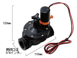 自動水やり器 部品 DC電磁弁