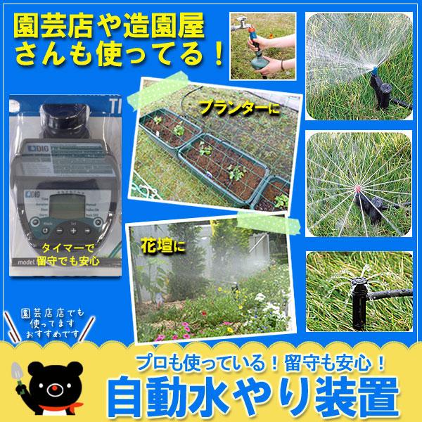 水やりが楽に!自動水やりタイマー式自動散水システム 家庭用・屋外用・10坪用  送料無料  設置DVD付き