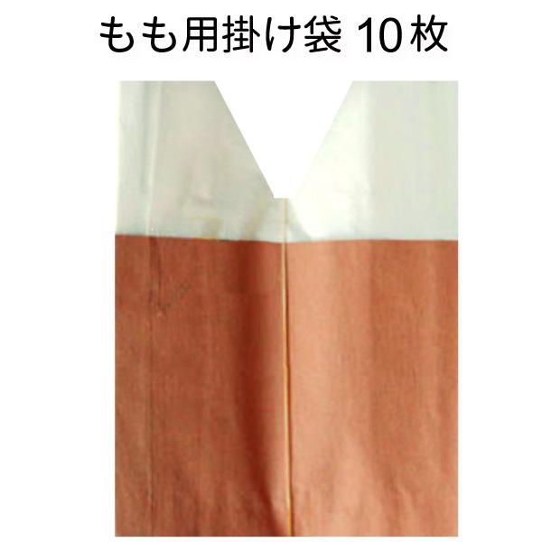 もも撥水防虫二重袋 10枚入り <100枚までメール便可>桃 掛け袋(掛袋/果実袋)
