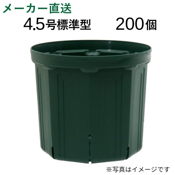 4.5号スリット鉢 200個入り【ケース販売】 ※代引不可