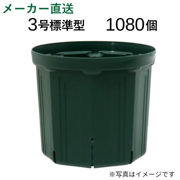 3号スリット鉢 1080個入りケース販売 ※代引不可 CSM-90 植木鉢