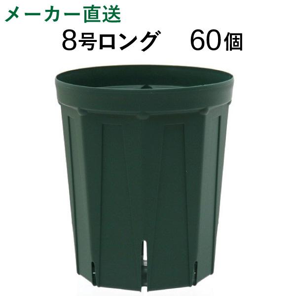 8号スリット鉢(ロングタイプ) 60個入り【ケース販売】 ※代引不可 CSM-240L 植木鉢