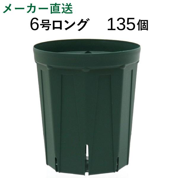 【送料無料】6号スリット鉢(ロングタイプ) 135個入り[ケース販売]※代引不可 植木鉢 CSM-180L