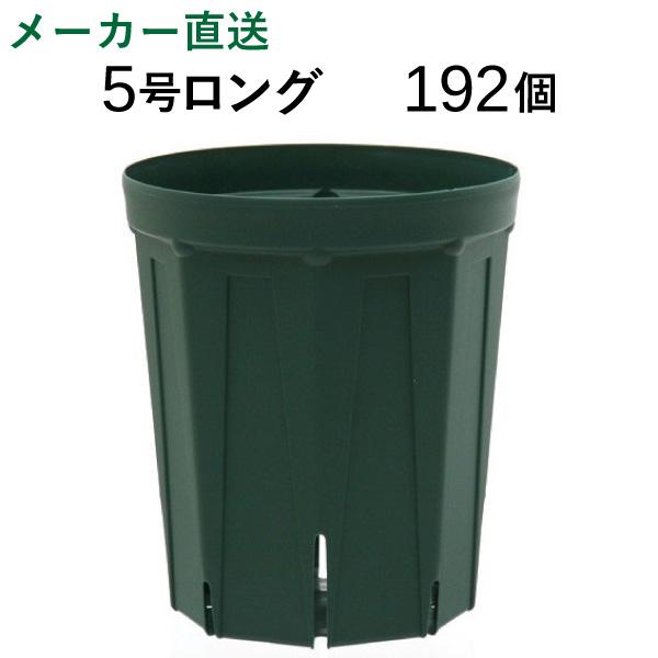 プロも愛用している植木鉢 5号スリット鉢(ロングタイプ)192個入り 《送料無料》【ケース販売】 ※代引不可 CSM-150L 植木鉢