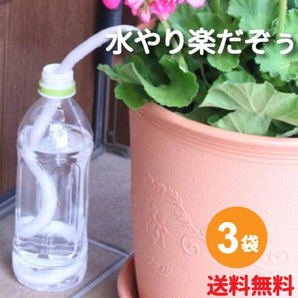 自動で水やり 新品 送料無料 オンラインショップ 水やり楽だぞぅ 4本入り 3袋セット 水やり楽だぞう メール便送料無料 自動給水