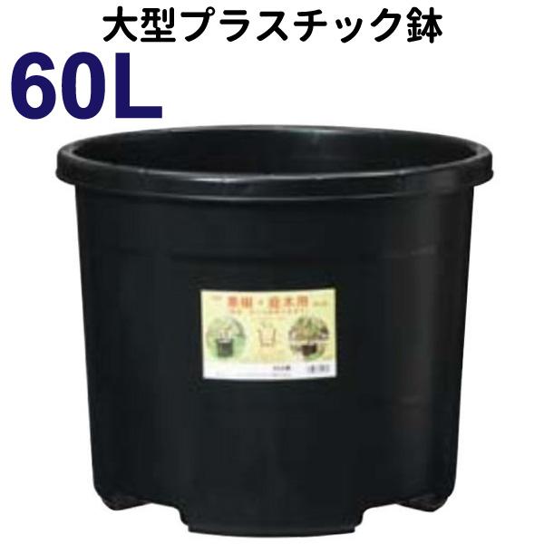とにかく丈夫で長持ち 60リットル鉢 NPポット 直径52cm 格安店 60L 有名な #60 大型 プラ鉢 植木鉢 17号鉢相当