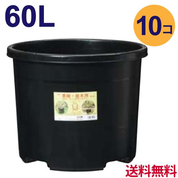【送料無料】60リットル鉢 10個入り【ケース販売】※代引不可 NPポット 大型 植木鉢 プラ鉢 #60