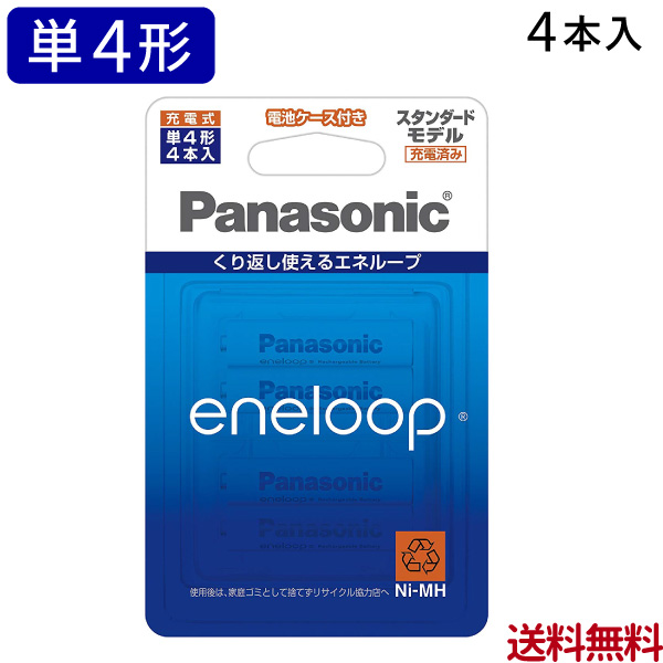 NEW売り切れる前に☆ お求めやすく価格改定 eneloop Panasonic 単4 4本 エネループ充電池 メール便送料無料