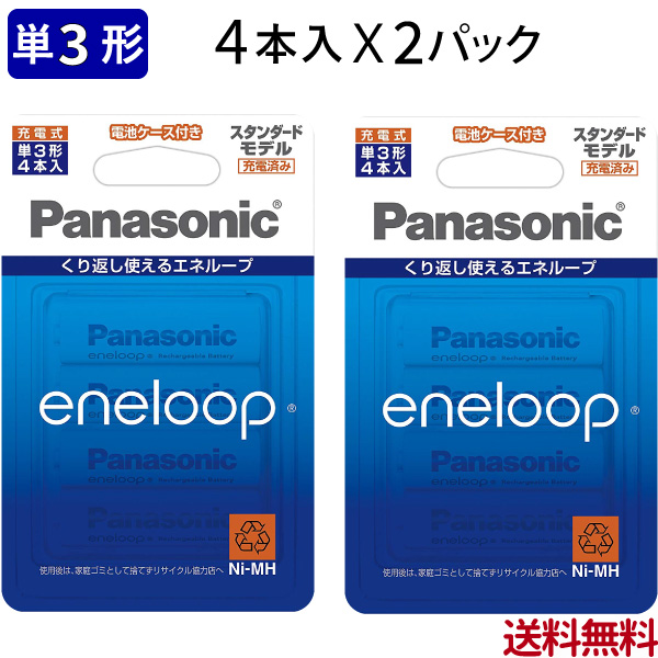eneloop Panasonic 単3 エネループ充電池 4本×2パック レビューを書けば送料当店負担 メール便送料無料 お得なキャンペーンを実施中 計8本