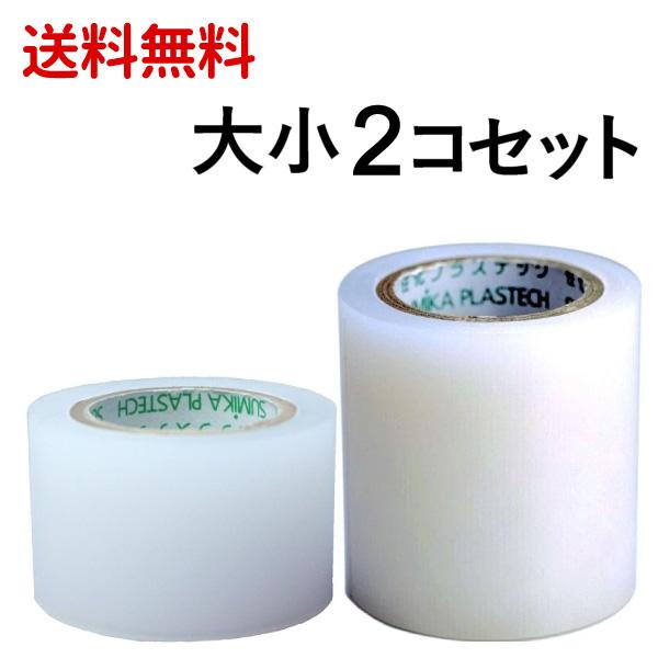 強力補修テープ 大小2個セット 絵本 今だけスーパーセール限定 ビニール 長さ5m メール便送料無料 5cm 幅3cm 人気商品