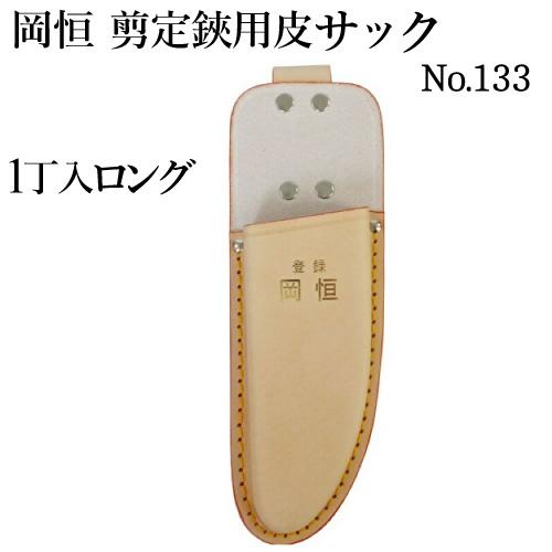 岡恒 剪定ばさみ用 新作入荷 皮サック ロング No.133 メール便対応 お気にいる 剪定鋏