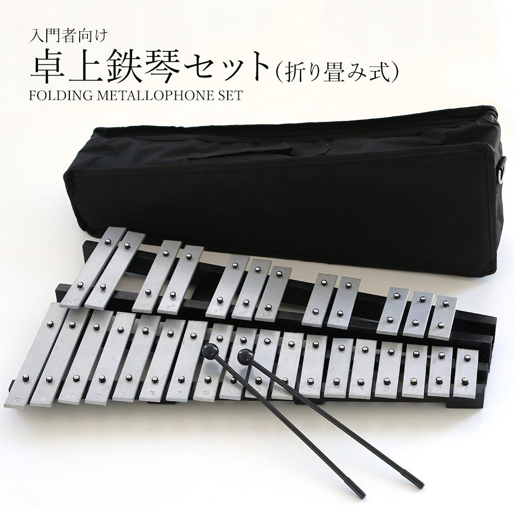 折りたたみ式なので持ち運びも簡単 あす楽対応 折り畳み 卓上 好評受付中 鉄琴 収納ケース付 鍵盤 定番キャンバス シルバー 30音マレット2本