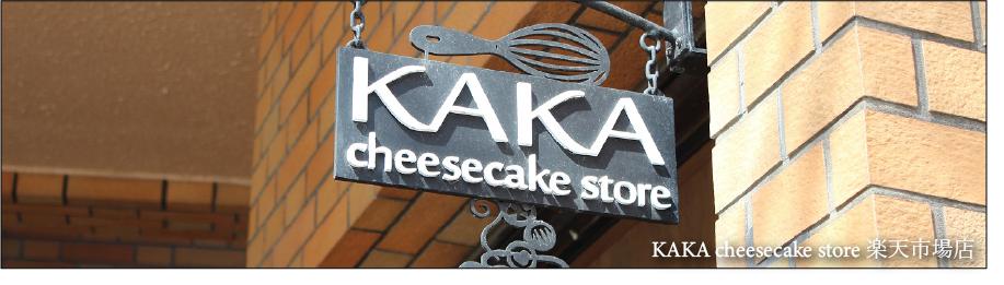 KAKA cheesecake store楽天市場店:チーズケーキ専門店