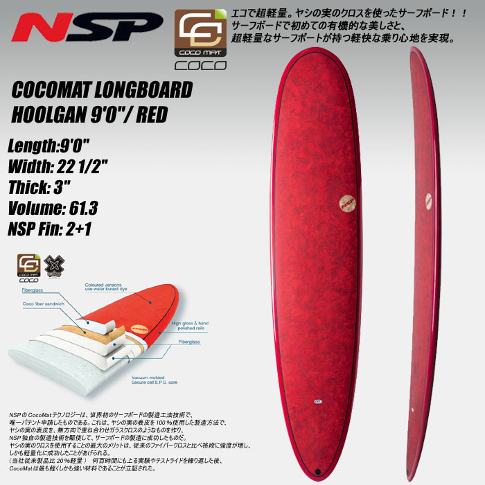 2018モデル NSP COCOMAT LONG 9'0