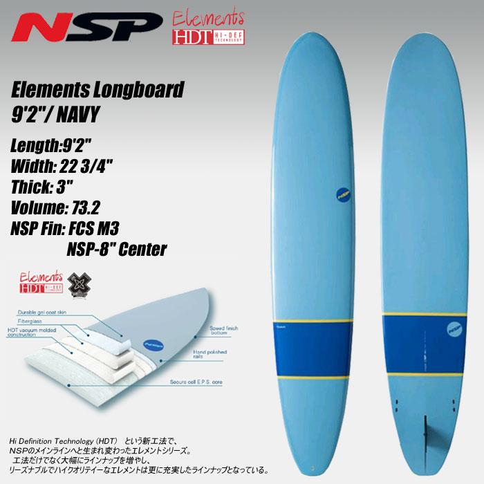 2018モデル NSP ELEMENTS LONGBOARD 9'2