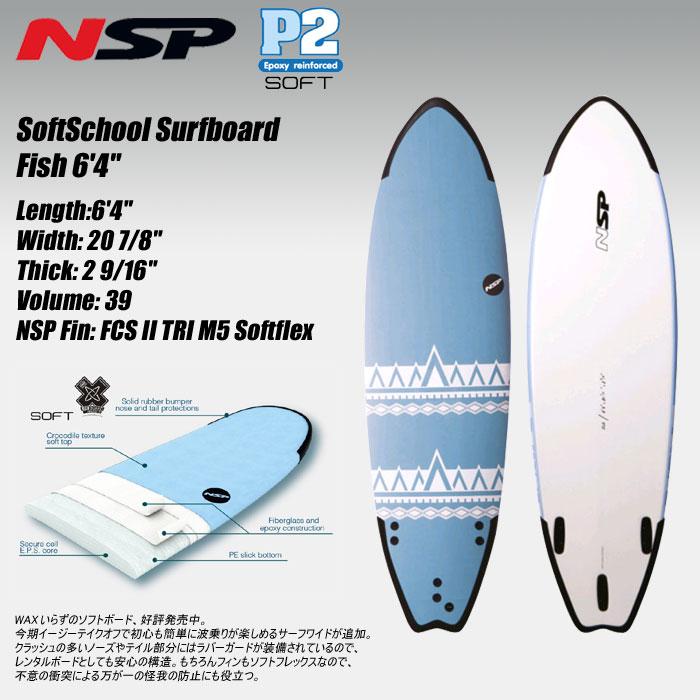2018モデル NSP SoftSchool Fish 6'4