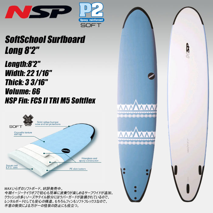 2018モデル NSP SoftSchool LONG 8'2