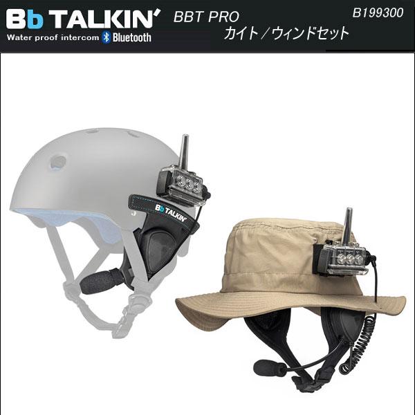 Bb TALKIN' PRO ビービートーキンプロBb TALKIN' PRO ウェイクセット B199301【SUP】【SUPクルーズに最適】【スノーボード】【Blue tooth】