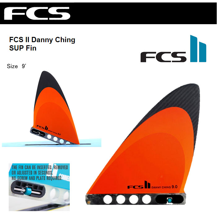 【SUP】【SUPフィン】FCS2 SUP FIN DANNY CHING 9.0