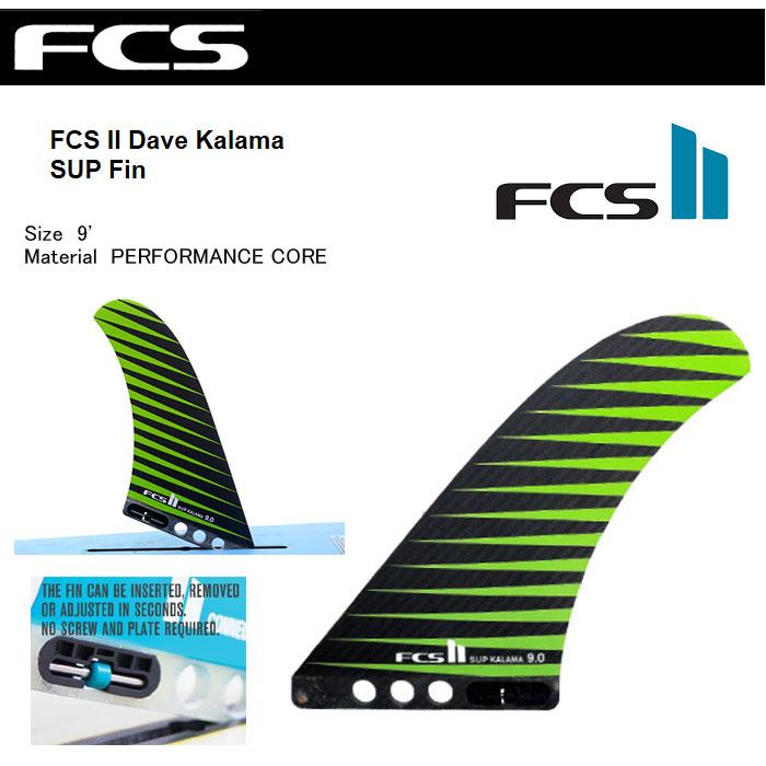【SUP】【SUPフィン】FCS2 SUP FIN DAVE KALAMA 9.0