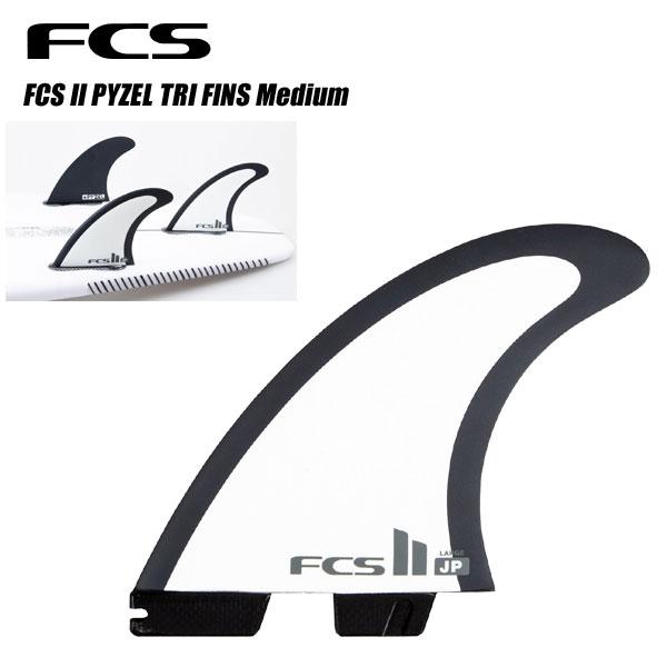 FCS II PYZEL TRI FINS Mediumサーフィン トライフィン ショートボード付け具 フィン FCS2