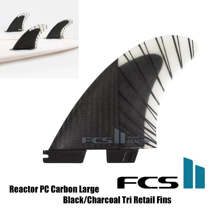 本日限定 FCS II Reactor PC Carbon Large Black Charcoal ●日本正規品● Retail トライフィン ショートボード付け具 Finsサーフィン Tri FCS2 Fins