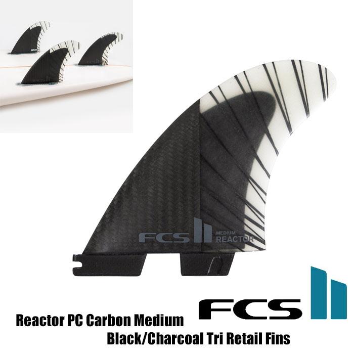 FCS II Reactor PC Carbon Medium Black/Charcoal Tri Retail Finsサーフィン トライフィン ショートボード付け具 FCS2