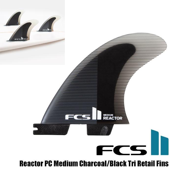 FCS II Reactor PC Medium Charcoal/Black Tri Retail Finsサーフィン トライフィン ショートボード付け具 FCS2