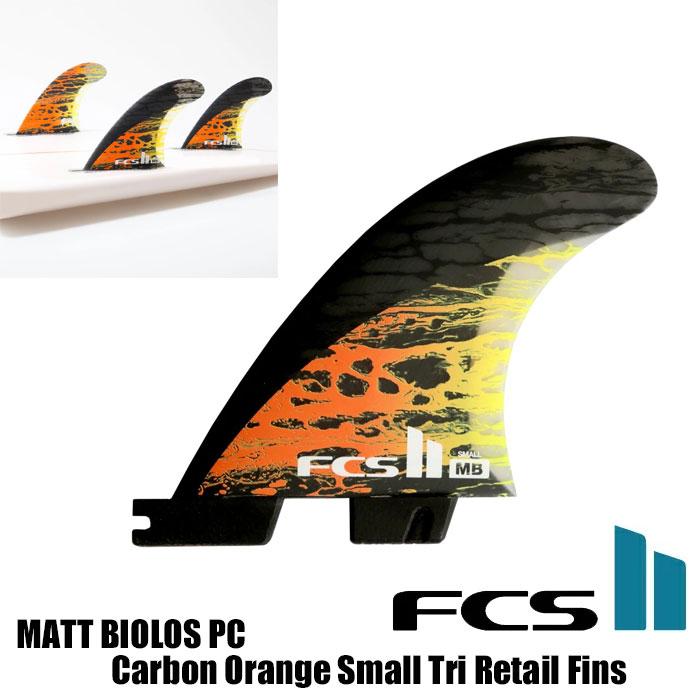 FCS II MATT BIOLOS PC Carbon Orange Small Tri Retail Finsサーフィン トライフィン ショートボード付け具 FCS2