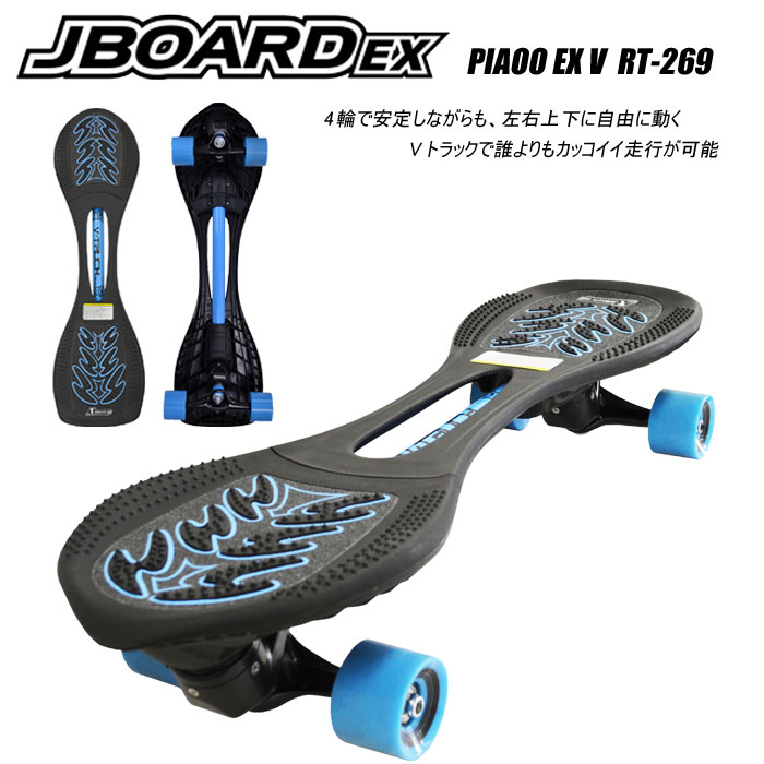JD RAZOR PIAOO EX V RT-269 BLUEジェイボード ピアオー【スケートボード SK8】【送料無料】