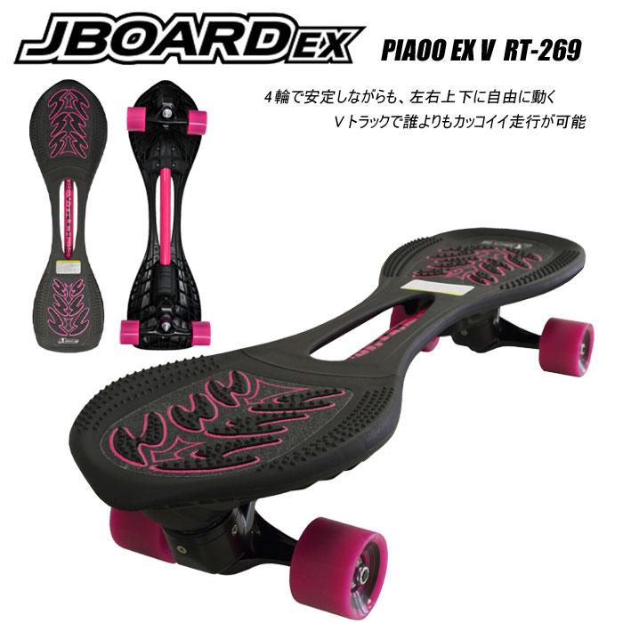 【ラッピングバック】JD RAZOR PIAOO EX V RT-269 PINKジェイボード ピアオー【スケートボード SK8】【送料無料】