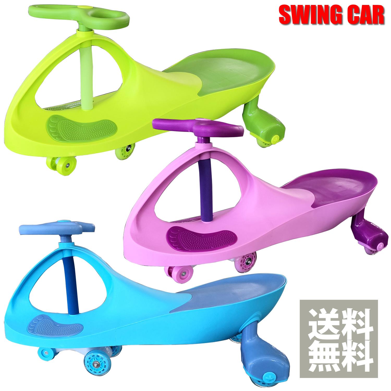 モーターなどの動力はなく ハンドルを左右に振ると前進 送料無料 スイングカー SWING スウィングカーのりもの 乗用玩具 CAR 三輪車 開店祝い マーケット
