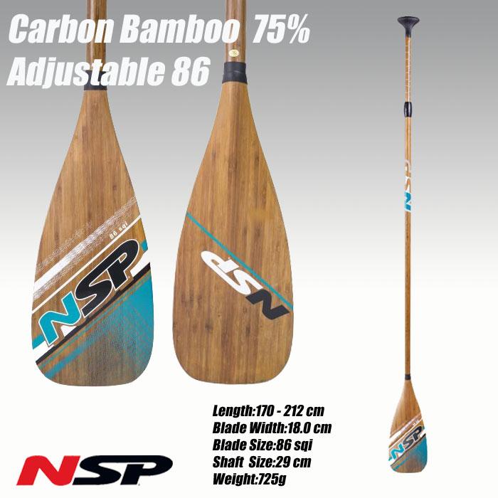 NSP PADDLE75%carbon Bamboo86 Adjustableエヌエスピーパドル バンブーアジャスタブル86【インフレータブルサップ】【SUP】【パドル】