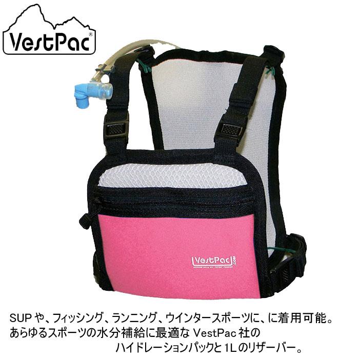 VestPac WilsonPac Pink【ハイドレーション】【SUPレース】【スタンドアップパドル】【インフレータブル】 【送料無料】