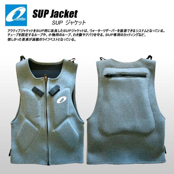 ON'S SUP JAKET Melangeオンズ サップ ジャケット【インフレータブル】【SUP 】【SUPツーリング】