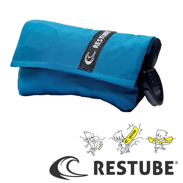 【送料無料】RESTUBE CLASSIC2 SEA BLUEレスチューブ【スタンドアップパドル】【インフレータブル】【緊急浮遊体】【SUPレース】