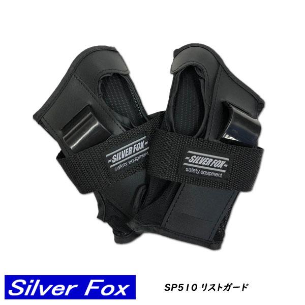 リストガード SILVER FOX 上等 シルバーフォックスSP510 ストア プロテクター リストガードスケボー スケートボード 防具