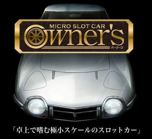 微沟汽车Owner's BASIC安排TAKARA TOMY