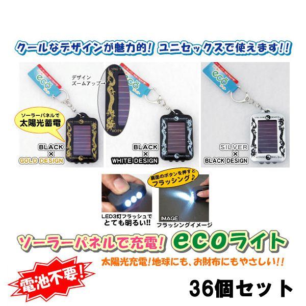 ソーラーecoライト ドラゴン インヤン ダーク 36個セット(各カラー12個)【ライト 携帯】