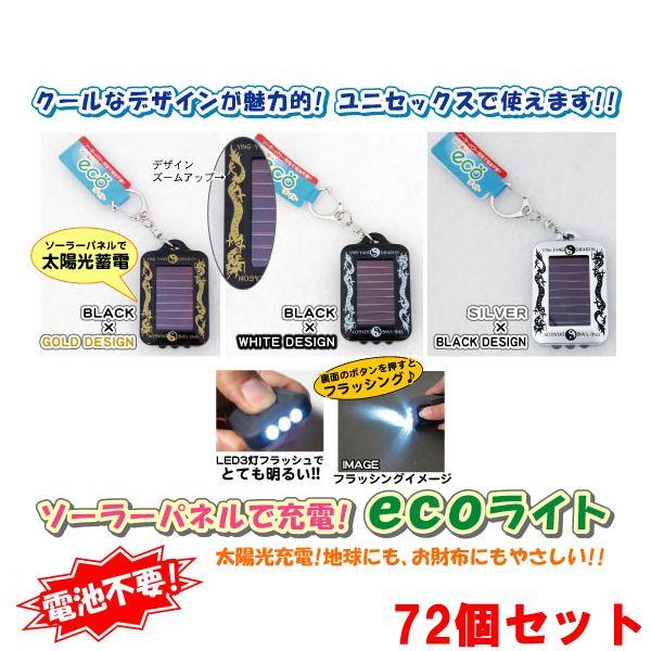 ソーラーecoライト ドラゴン インヤン ダーク 72個セット(各カラー24個)【ライト 携帯】