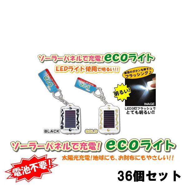 ソーラーecoライト ドラゴン インヤン ホワイト 36個セット(ゴールド18個 ブラック18個)【ライト 携帯】