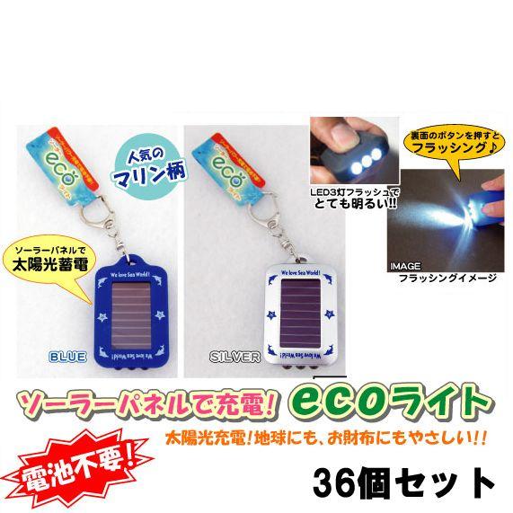 ソーラーecoライトマリン 36個セット(ブルーx18個 シルバーx18個) 【ライト 携帯】
