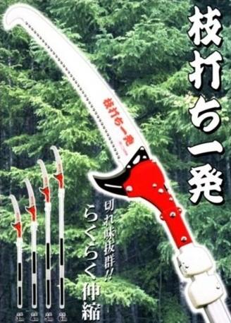 枝打ち一発 4mプロ林業家仕様・全森林指定品