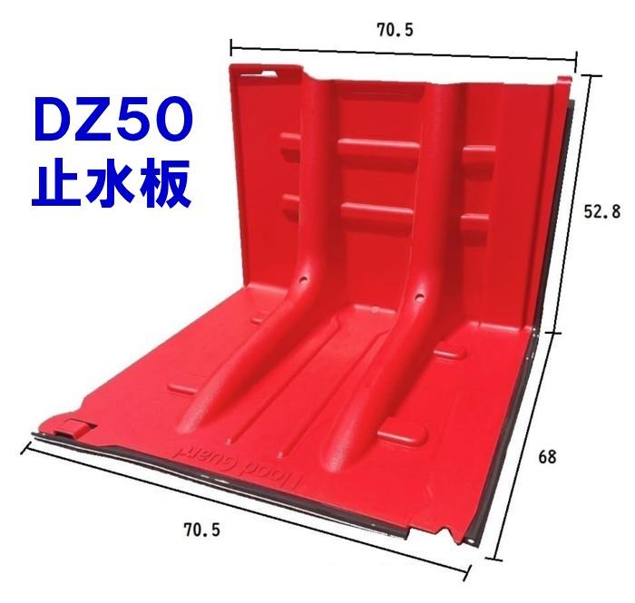 台風やゲリラ豪雨などから浸水被害を軽減します 毎週更新 止水板DZ50 簡易型止水板フロード ガードD型 最大防水高50cmタイプ ついに入荷