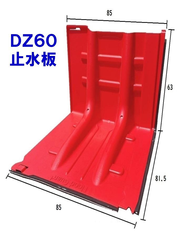 台風やゲリラ豪雨などから浸水被害を軽減します 送料無料/新品 止水板DZ60 結婚祝い 簡易型止水板フロード ガードD型 最大防水高60cmタイプ